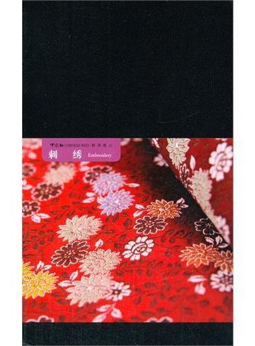 中国红格调笔记·刺绣
