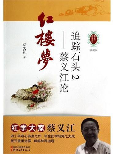 追踪石头2——蔡义江论红楼梦(四十年呕心沥血之作,蔡义江毕生红学研究之大成)