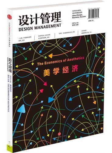 设计管理·美学的经济