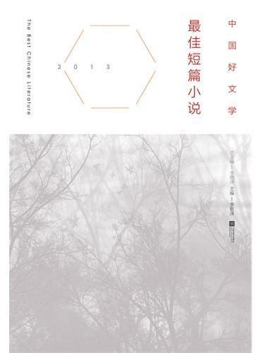 2013最佳短篇小说-中国好文学