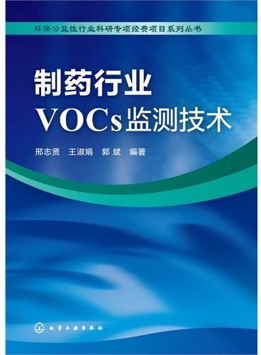 环保公益性行业科研专项经费项目系列丛书--制药行业VOCs监测技术