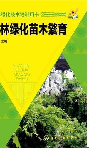 园林绿化技术培训用书--园林绿化苗木繁育