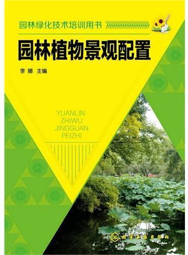 园林绿化技术培训用书--园林植物景观配置