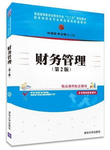"""财务管理(第2版)(普通高等教育经管类专业""""十二五""""规划教材)"""