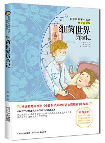新课标名著小书坊·青少彩绘版 细菌世界历险记