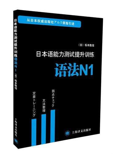 日本语能力测试提升训练 语法N1(日本语能力测试提升训练系列)