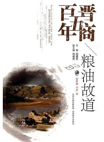 晋商五百年·粮油故道