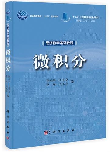 经济数学基础教程——微积分