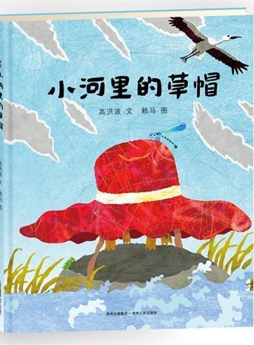 高洪波趣味动物童诗绘本——小河里的草帽