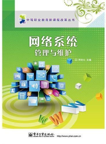 网络系统管理与维护