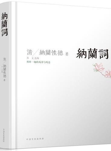 纳兰词(精装最新版!收录最精、意境最美的纳兰词典藏本。)