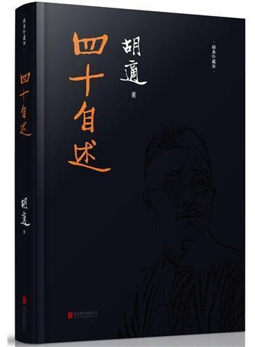 四十自述(全新精装珍藏本!错过胡适,中国错过了一百年!胡适生前唯一亲笔撰写的成长自传!)