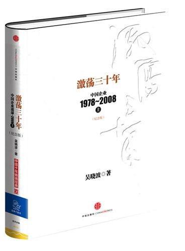 激荡30年(上)
