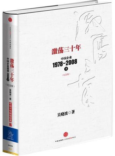 激荡30年(下)