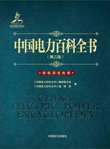 中国电力百科全书(第三版)  新能源发电卷
