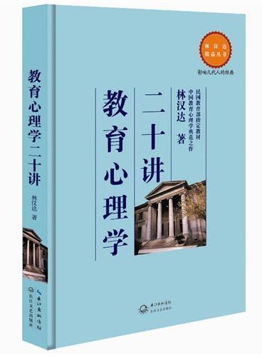 教育心理学二十讲(林汉达教育理论代表作,民国教育心理学教材)