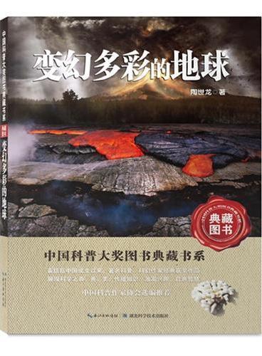 变幻多彩的地球——中国科普大奖图书典藏书系第四辑