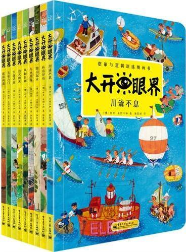 大开眼界(1-9册)