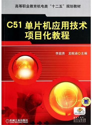 """C51单片机应用技术项目化教程(高等职业教育机电类""""十二五""""规划教材)"""