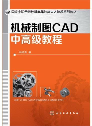 机械制图CAD中高级教程(林贤浪)