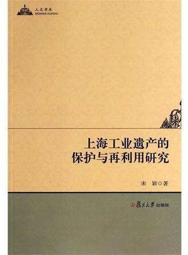 上海工业遗产的保护与再利用研究