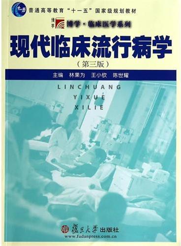 博学 临床医学系列:现代临床流行病学(第三版)