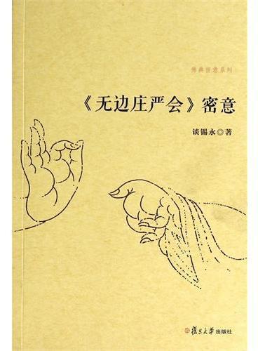 佛典密意系列:《无边庄严会》密意