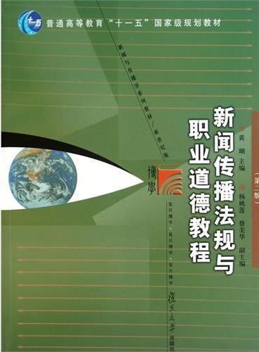 复旦博学 新闻与传播系列:新闻传播法规与职业道德教程(第二版)