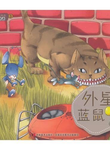 中国最美的微童话-外星蓝鼠