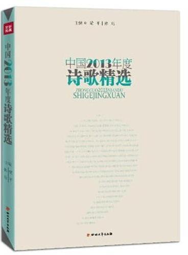 中国2013年度诗歌精选( 中国年度诗歌精选诗歌160余首,均为2013年度发表在全国各诗歌刊物上的精品力作。包括叶延滨、李亚伟、雷平阳、张慧谋、柏桦、潘洗尘等著名诗人的作品。)