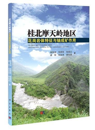 桂北摩天岭地区花岗岩体特征与铀成矿作用