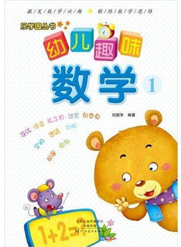 爱德少儿:幼儿趣味数学. 1 宝宝启蒙智力潜能开发早教益智书籍