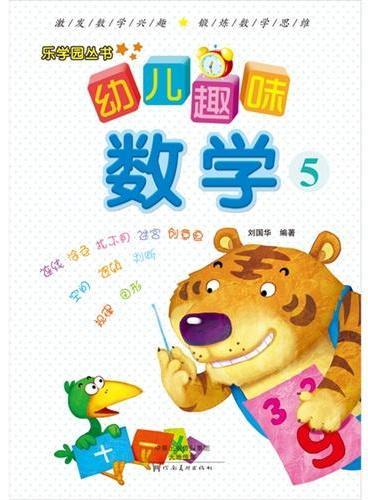 爱德少儿:幼儿趣味数学. 5 宝宝启蒙智力潜能开发早教益智书籍