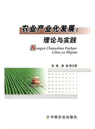 农业产业化发展:理论与实践