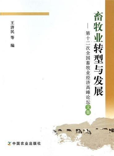 畜牧业转型与发展——第十二次全国畜牧业经济高峰论坛文集