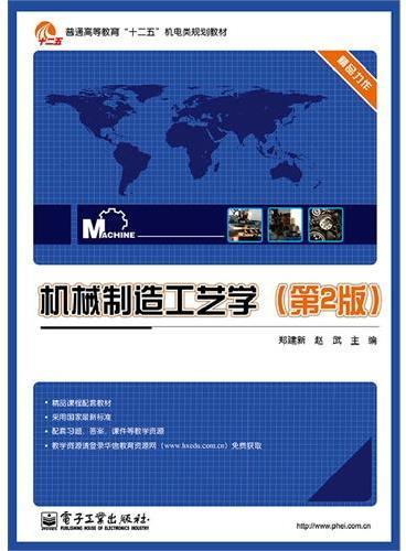 机械制造工艺学(第2版)