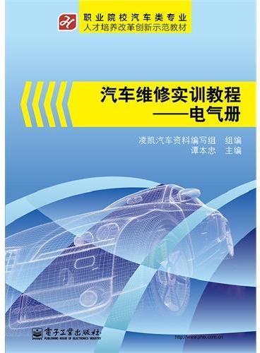 汽车维修实训教程——电气册