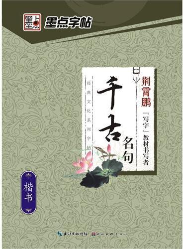 经典文化系列字帖 千古名句:楷书 硬笔钢笔字帖