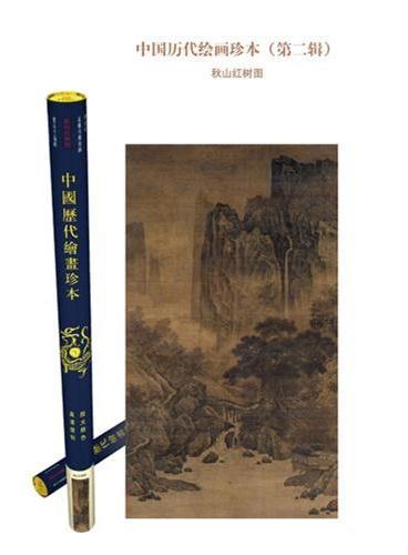秋山红树图——中国历代绘画珍本(第二辑)