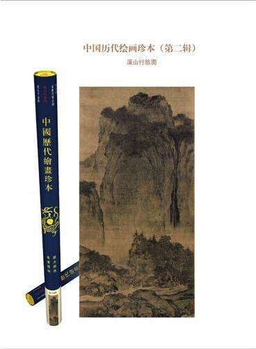 溪山行旅图 ——中国历代绘画珍本(第二辑)