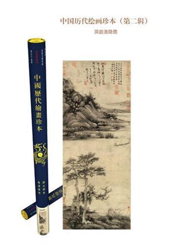 洞庭渔隠图——中国历代绘画珍本(第二辑)