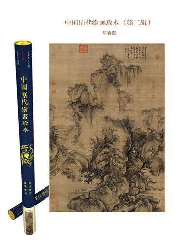 早春图——中国历代绘画珍本(第二辑)