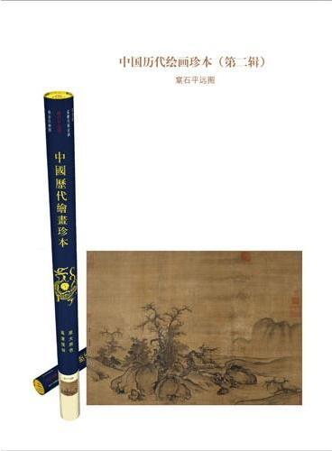 窠石平远图——中国历代绘画珍本(第二辑)