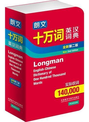 朗文十万词英汉词典(全新第二版)