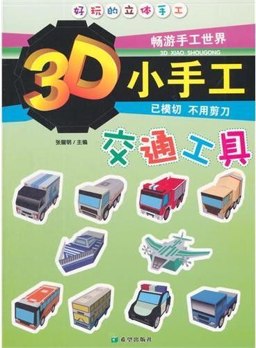 3D小手工——交通工具