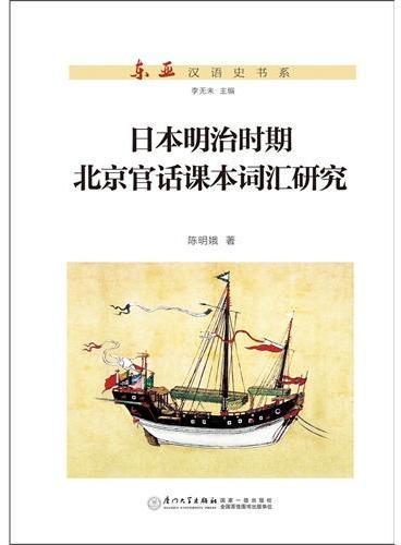 日本明治时期北京官话课本词汇研究