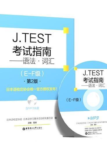 J.TEST考试指南:语法.词汇(E-F级.含MP3光盘)(第2版)