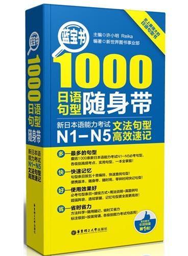 蓝宝书 1000日语句型随身带:新日本语能力考试N1-N5文法句型高效速记