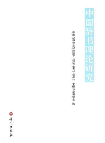 中国辞书理论研究