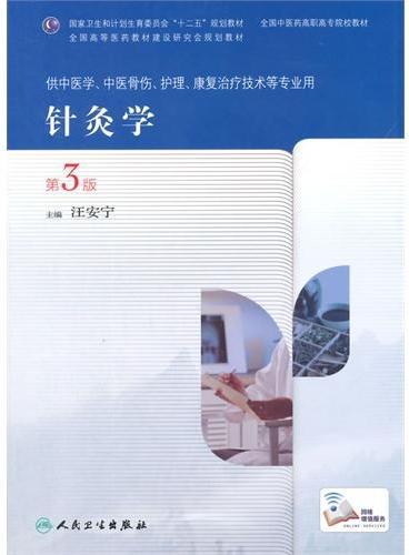 针灸学(第3版/高职针灸推拿)